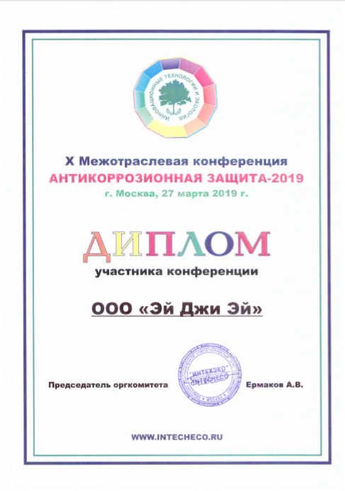 10-ая Межотраслевая конференция АНТИКОРРОЗИОННАЯ ЗАЩИТА-2019